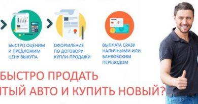 Выкуп битых авто в Москве и Московской области дорого