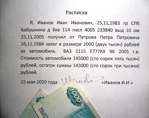 расписка в получении денег за автомобиль, расписка при залоге за автомобиль