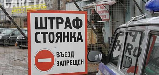 штрафстоянки в Москве адреса