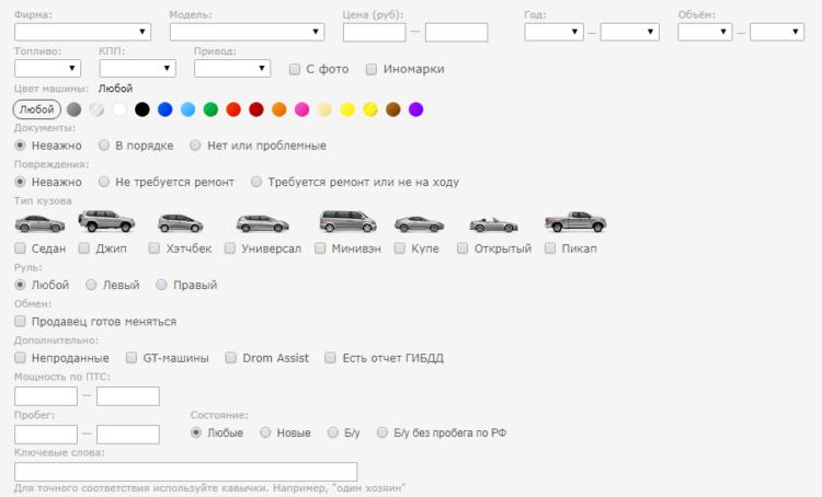 Выбрать автомобиль на дроме