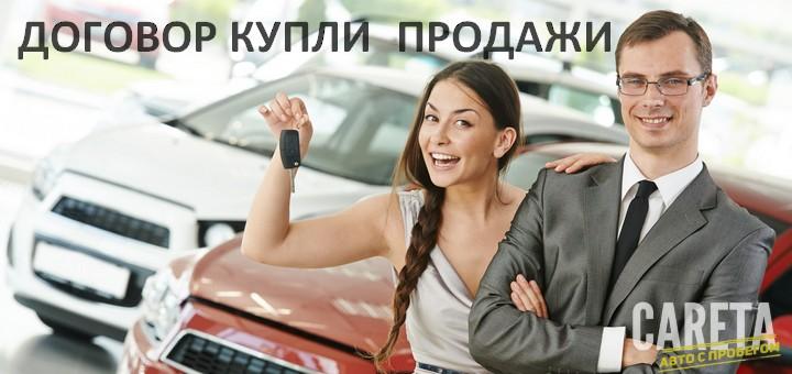 Договор купли продажи автомобиля скачать бланк 2017