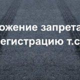 Запрет на регистрационные действия автомобиля