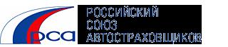 Сервис Российского союза Автостраховщиков.