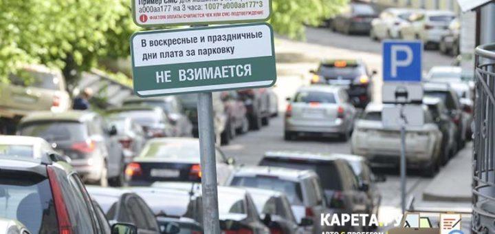 СМС парковка Москва