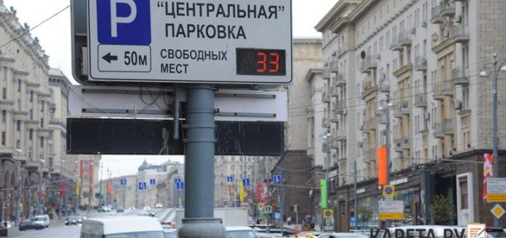 Правила парковки в центре и в других частях Москвы в выходные и праздничные