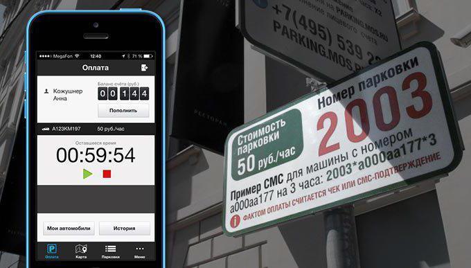 как оплатить парковку в Москве через приложение