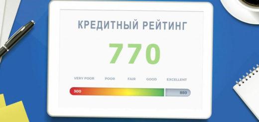 персональный кредитный рейтинг узнать