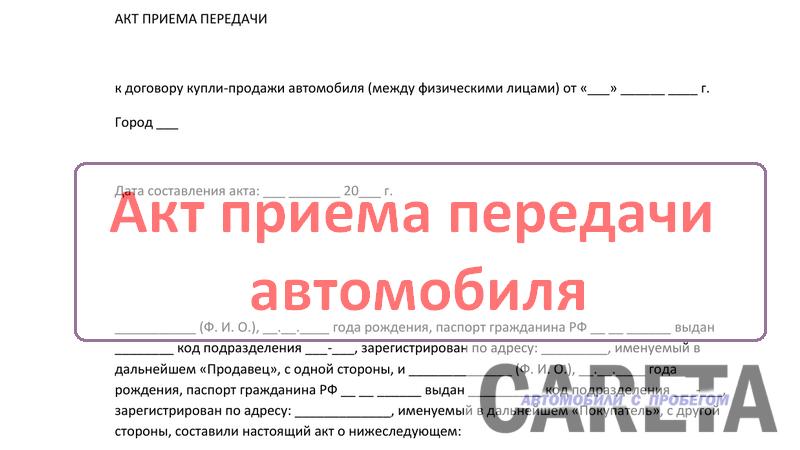 Акт приема передачи автомобиля к договору купли продажи