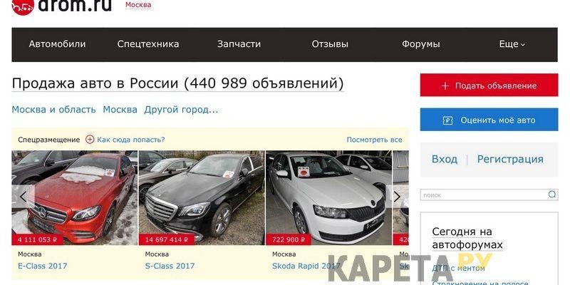 продажа авто на Drom ru b Avito