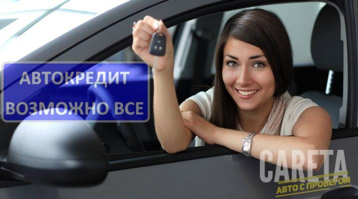 Автокредит - купить авто в кредит