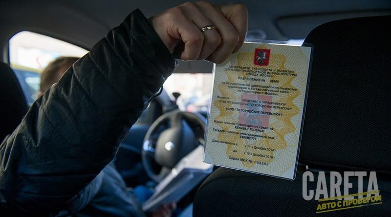 лицензия на такси в самаре